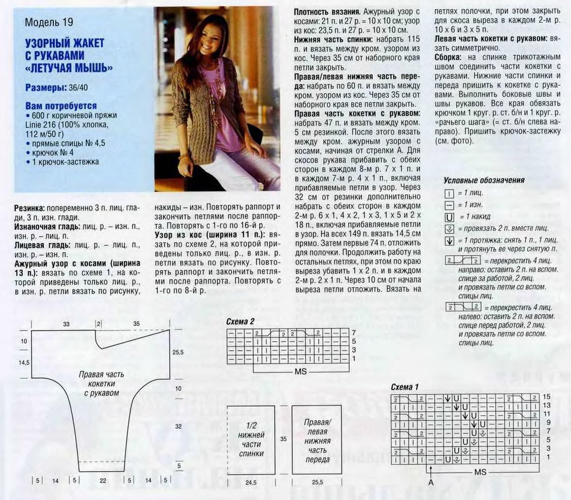 Вязание спицами летучая мышь схемы 50-52 98